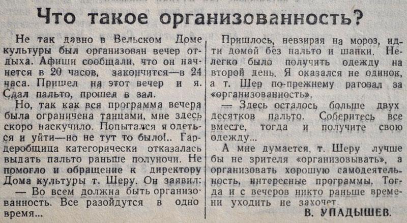 Что такое организованность (1956) 800.jpg