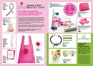 Вместе против рака груди