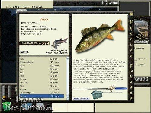 Русская рыбалка 3.7.4 + Альтернативные скины
