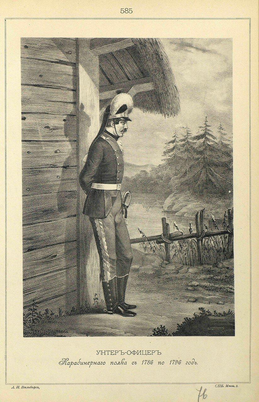 585. УНТЕР-ОФИЦЕР Карабинерного полка с 1786 по 1796 год.