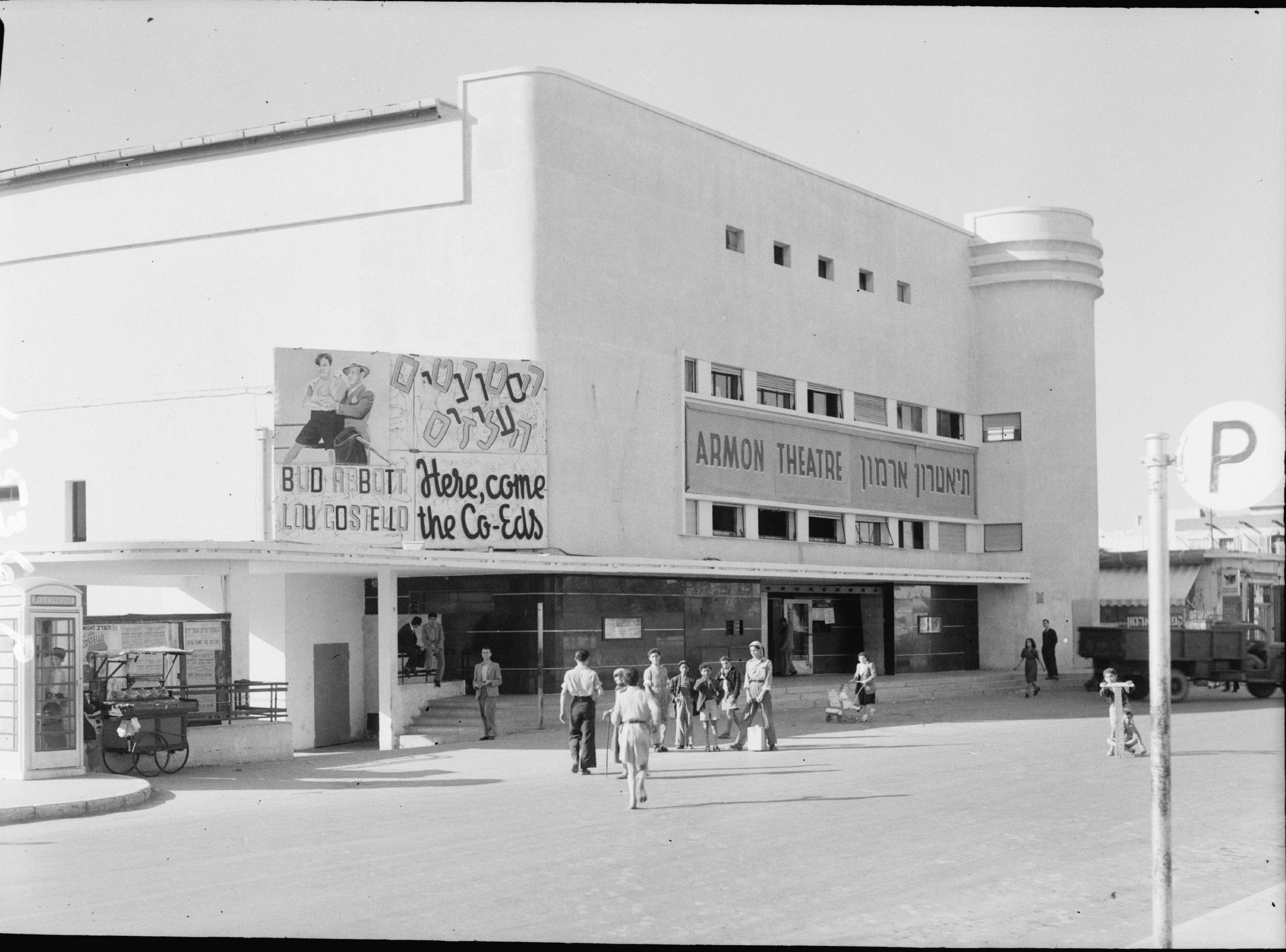 Кинотеатр Армон на улице Аневиим