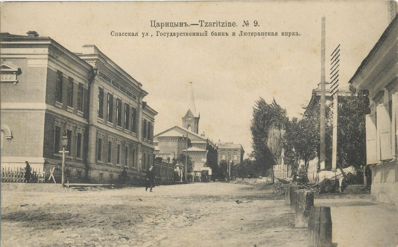 Спасская улица, Государственный банк и Лютеранская кирка