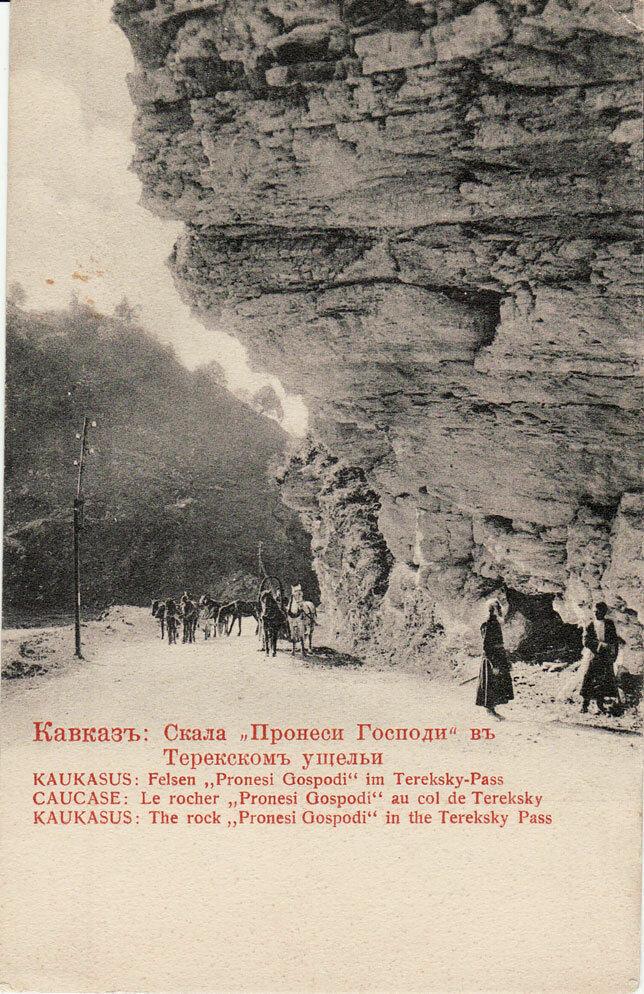 Скала «Пронеси, Господи» в Терекском ущельи
