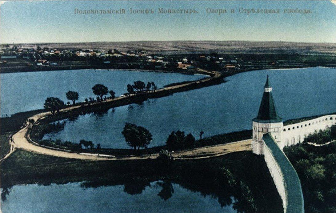 Волоколамский Иосиф монастырь. Озера и Стрелецкая слобода
