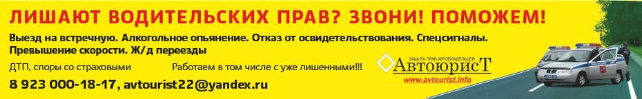 Автоюрист г. Бийск