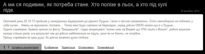 ЖЖ Павло.jpg