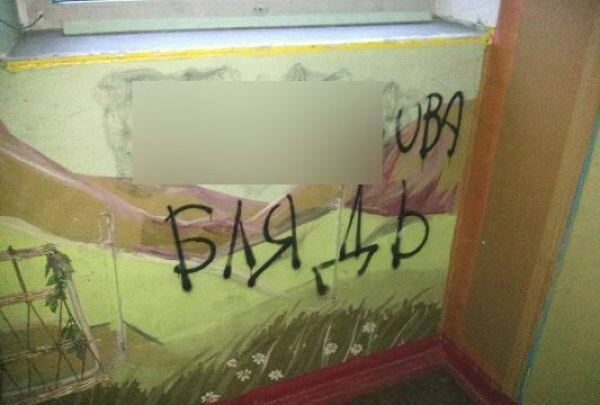 Новые методы коллекторов - вандализм в подъезде