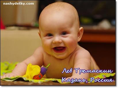 Тремаскин Лев.jpg