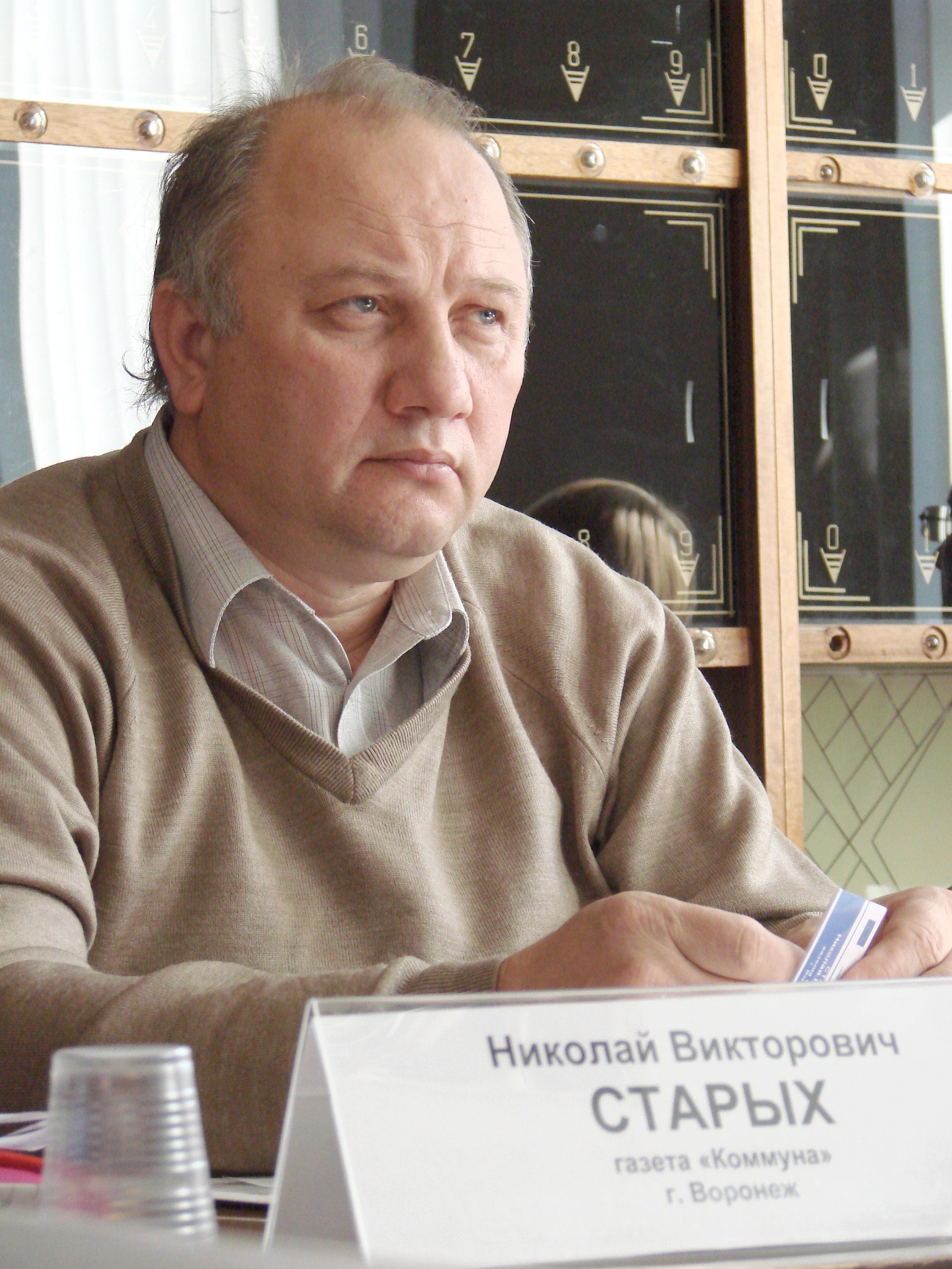 СТАРЫХ Николай Викторович