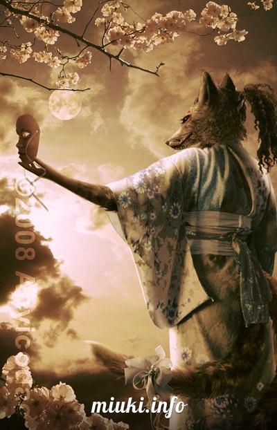 Мифология - Кицунэ - Девятихвостый демон-лис