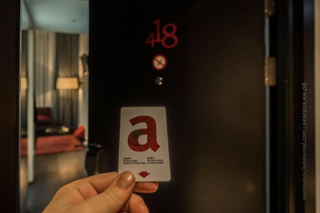 азимут отель москва где жить azimut hotel moscow