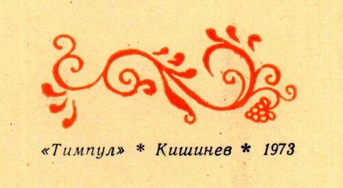 3 Блюда Молдавской кухни. Тимпул 1973.jpg