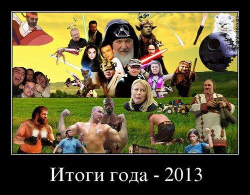 итоги года-2013