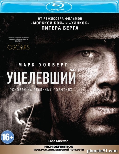 Уцелевший / Lone Survivor (2013/BDRip/HDRip)