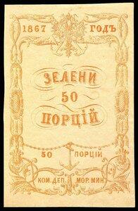 Квитанция Коммерческого департамента Морского министерства. 1867 г. 50 порций зелени