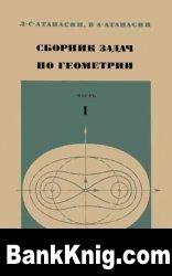 Книга Сборник задач по геометрии. Учеб. пособие для студентов
