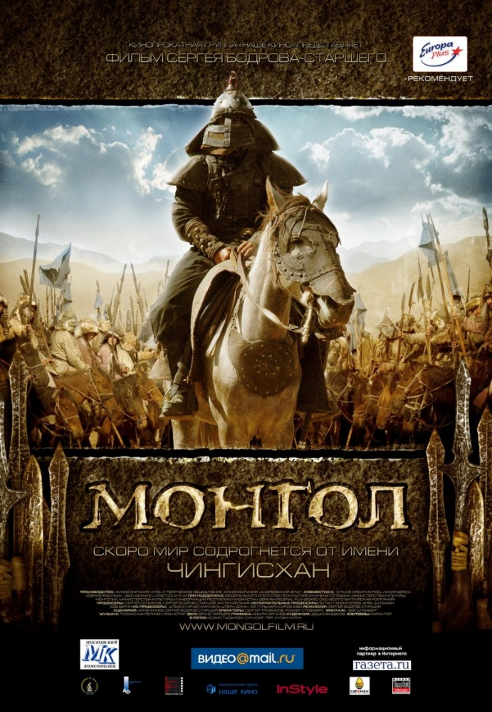 монгол.jpg