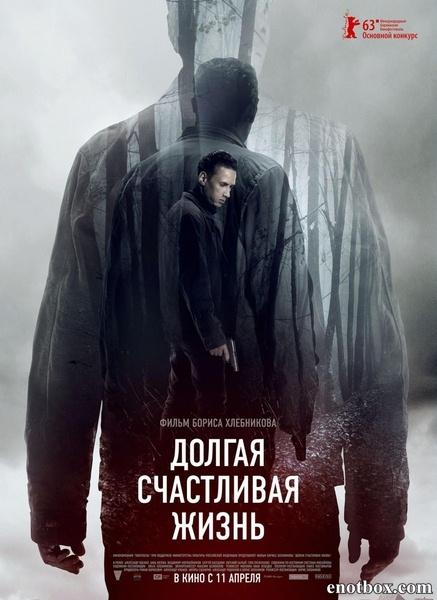 Долгая счастливая жизнь (2013/DVDRip)