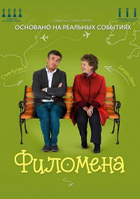 Филомена / Philomena (2013/BDRip/HDRip)