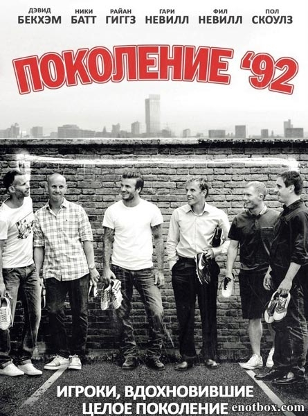 Класс 92 / The Class of 92 (2013/DVDRip)