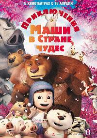Приключения Маши в Стране Чудес / Yugo and Lala (2012/DVDRip)