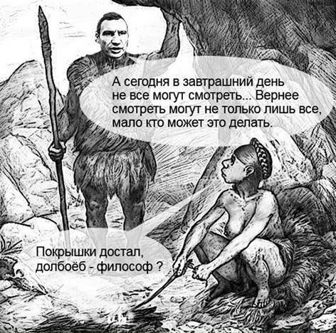 Неандертальцы Тимошенко и Кличко