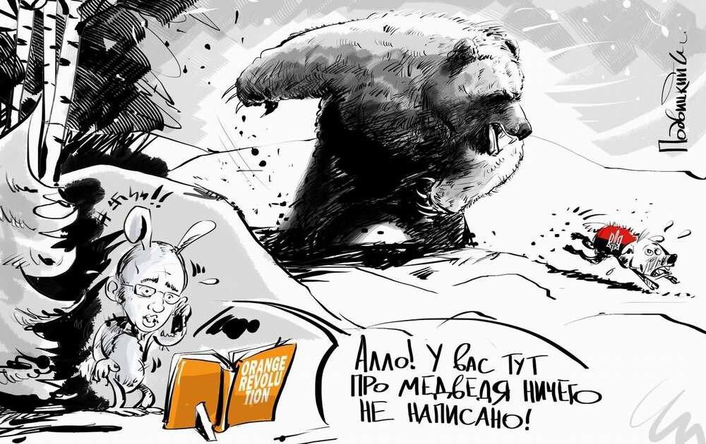 Россия и Украина - Карикатурист Виталий Подвицкий  (03)