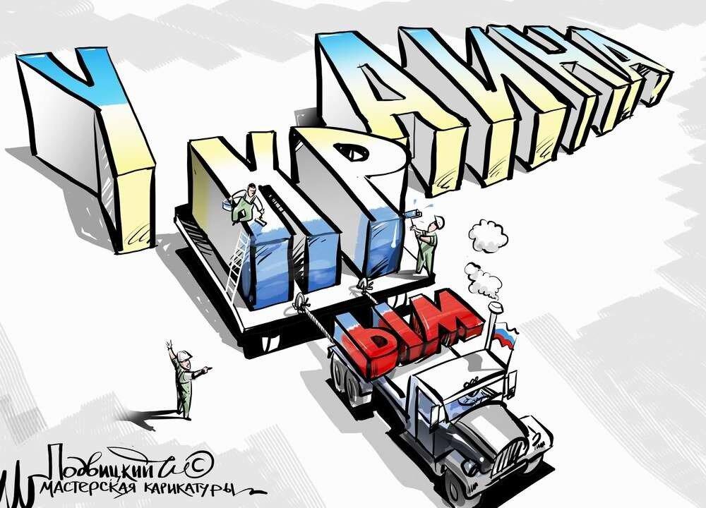 Россия и Украина - Карикатурист Виталий Подвицкий  (04)
