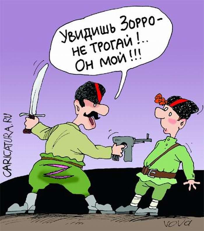 Зорро - Владимир Иванов