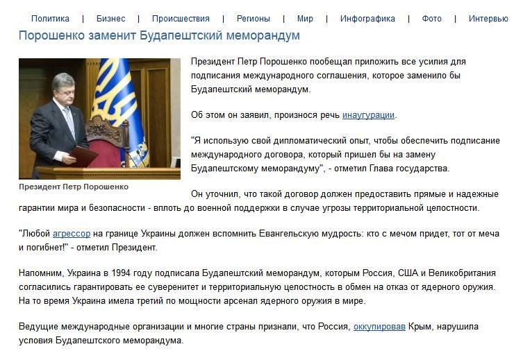 Порошенко_заменит_Будапештский_меморандум_УКРИНФОРМ_-_2014-06-07_20.07.40.jpg