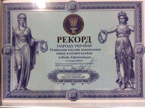 Евромайдановцы во главе с Русланой установили рекорд по наиболее массовому исполнению Гимна