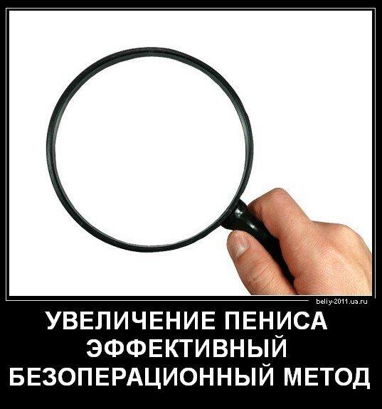Самый надежный безоперационный метод увеличения пениса ))) На солнечном свете применять не рекомендуется )))