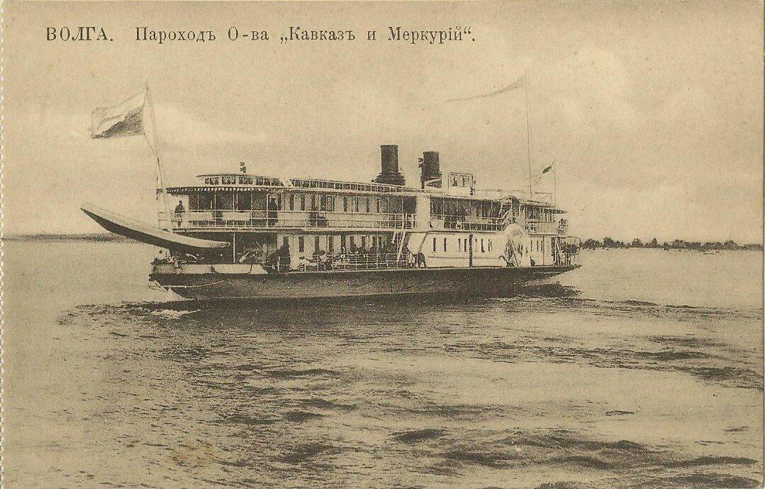 Пароход Общества «Кавказ и Меркурий»