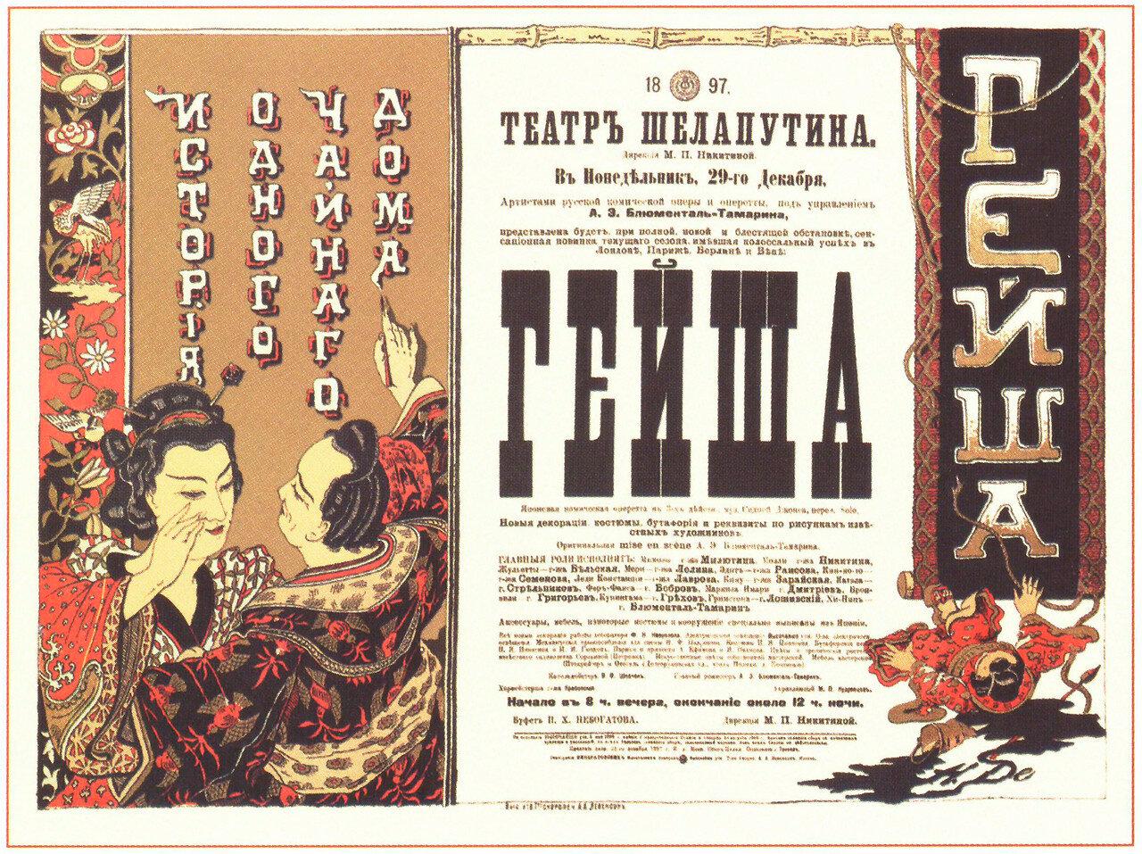 1897. Театр Шалапутина «Гейша»