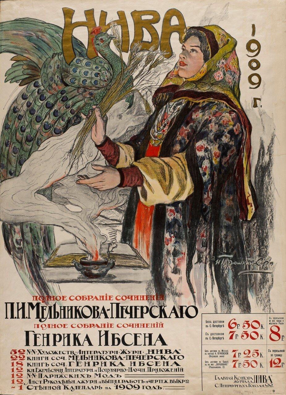 1909. Подписка на журнал «Нива»