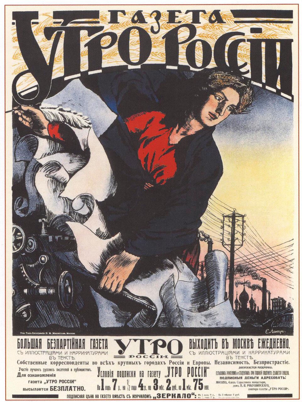 1900. Рекламный плакат газеты «Утро России».