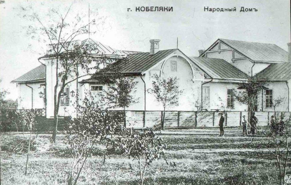 Кобеляки. Народный дом