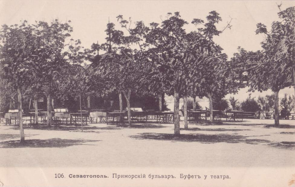 Приморский бульвар. Буфет у театра