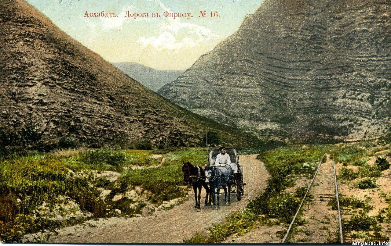 Окрестности Асхабада. Дорога в Фирюзу