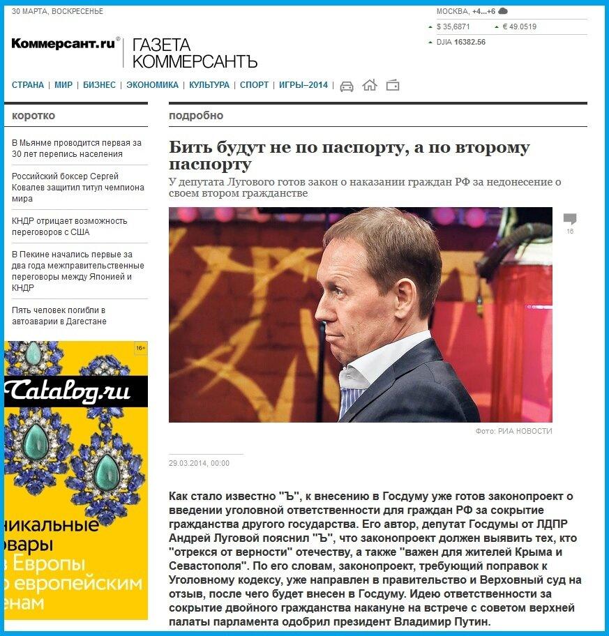 """второе гражданство, газета """"Ы"""""""
