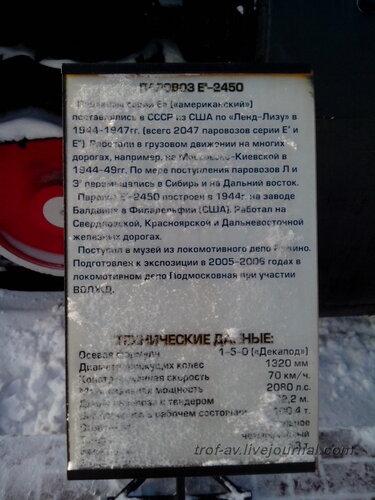 Паровоз Еа-2450, Музей РЖД, Москва