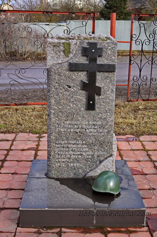 Памятник защитникам и молитвинникам земли Русской  1812-1945, Кубинка