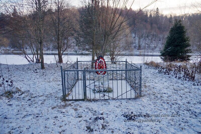 Место гибели летчика лейтенанта Гурьева Николая Васильевича в воздушном бою 23.10.1941-го. Васильевское