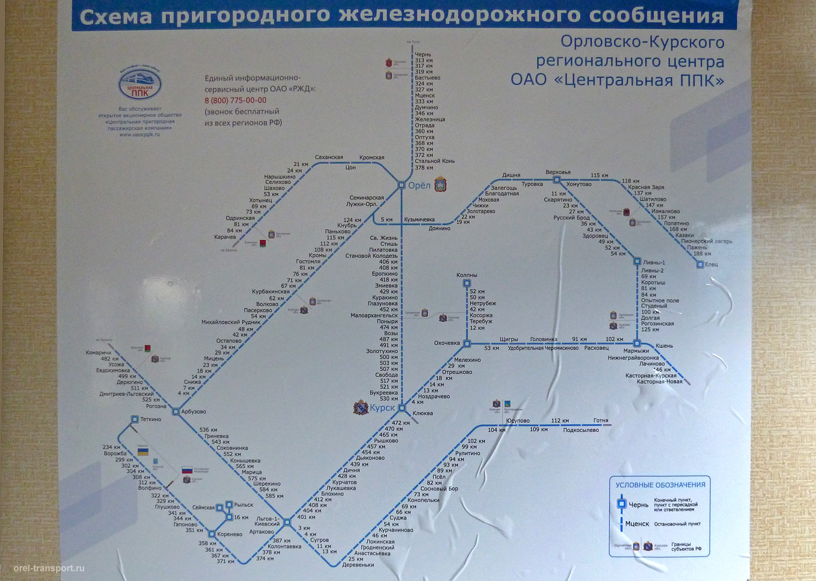Схема движения маршрутного такси курск