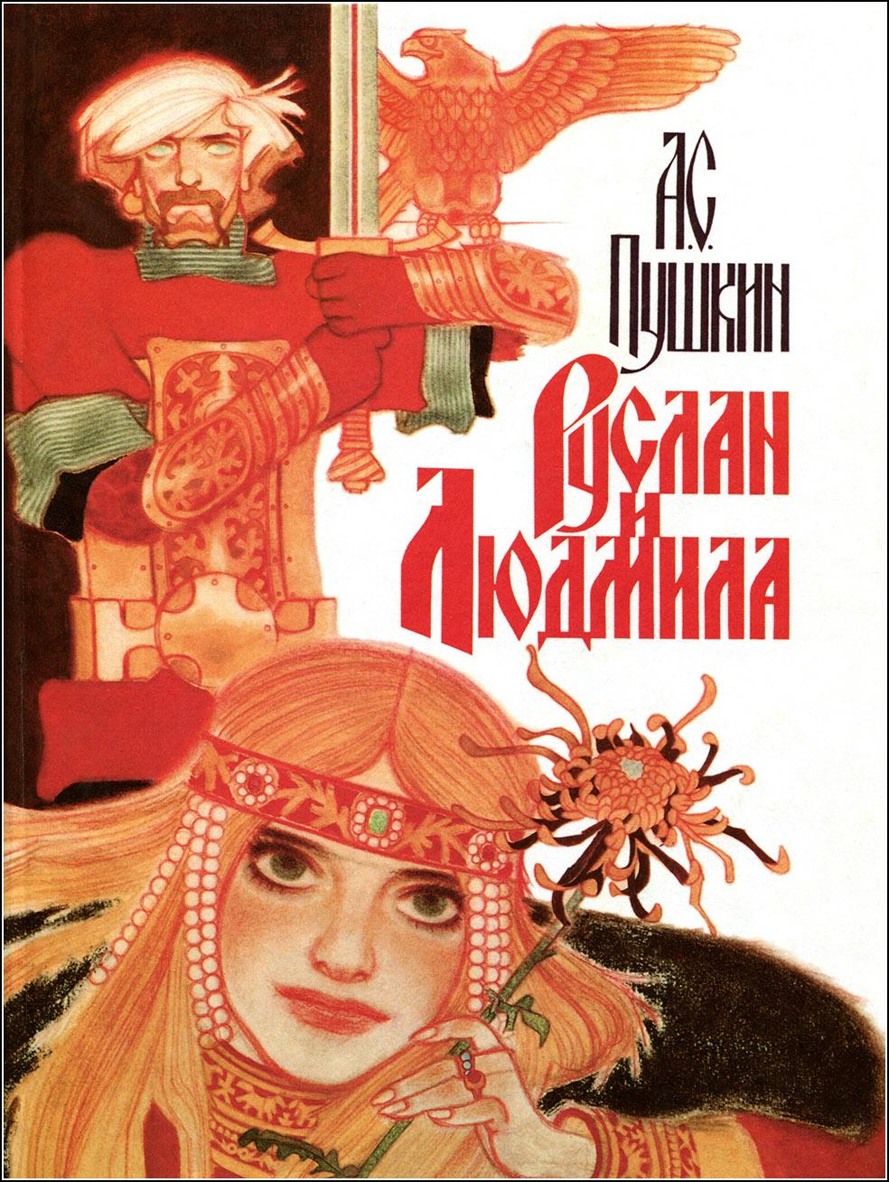 Новожилов, Руслан и Людмила