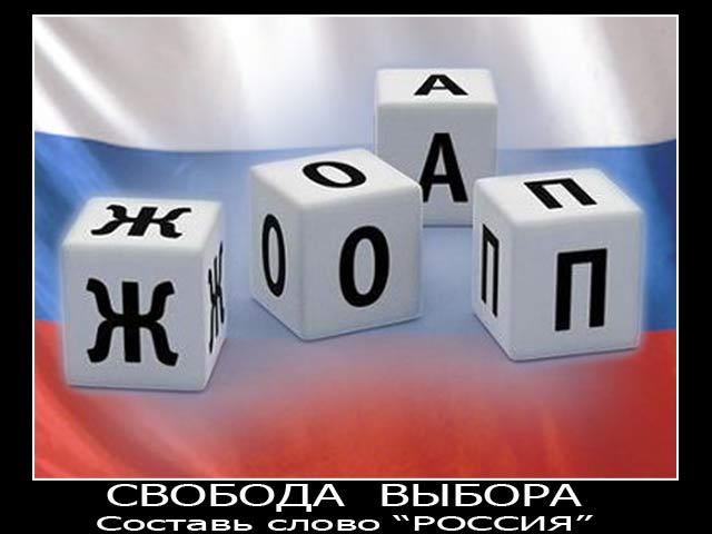 Депутат Госдумы, не поддержавший аннексию Крыма, подвергается преследованию - Цензор.НЕТ 8761