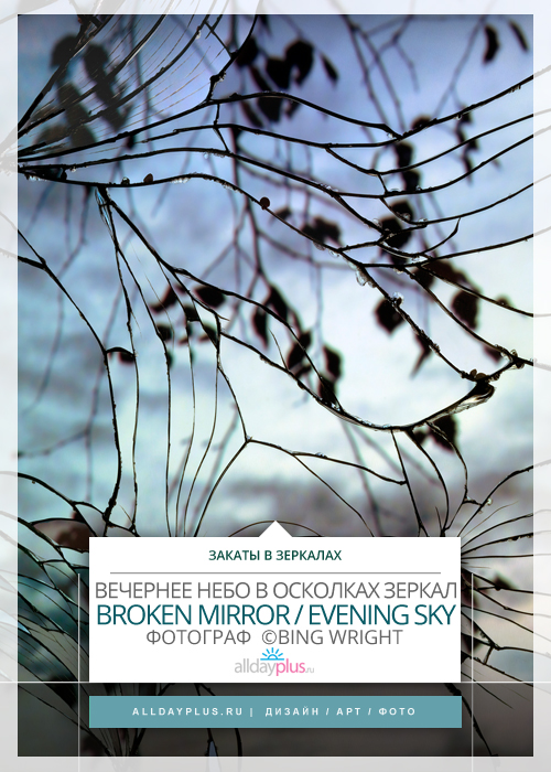 Закаты в зеркалах. Серия  Broken Mirror/Evening Sky. Фотограф Бинг Райт / Bing Wright