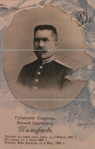 Губернский секретарь, фельдшер Василий Сергеевич Тимофеев. Портрет.