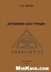 Книга Деревянные конструкции