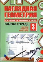 Книга Наглядная геометрия, Рабочая тетрадь №3, Смирнов В.А., Смирнова И.М., Ященко И.В., 2012
